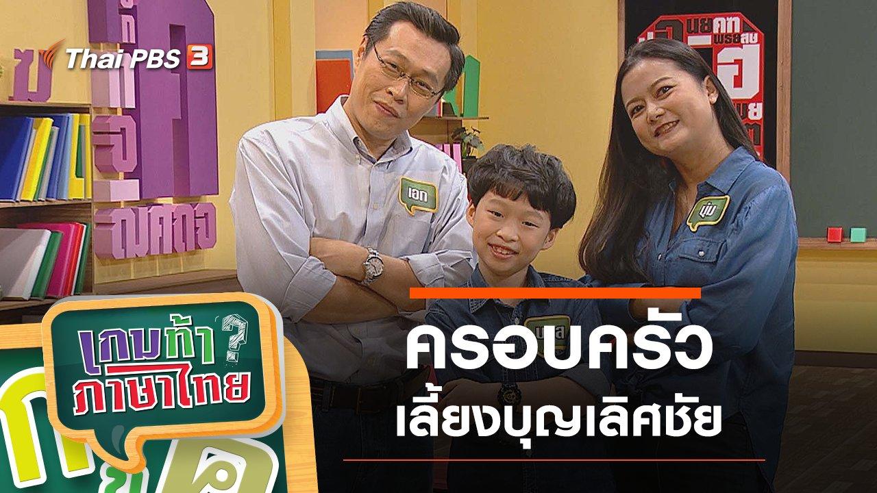 เกมท้า ภาษาไทย - ครอบครัวเลี้ยงบุญเลิศชัย