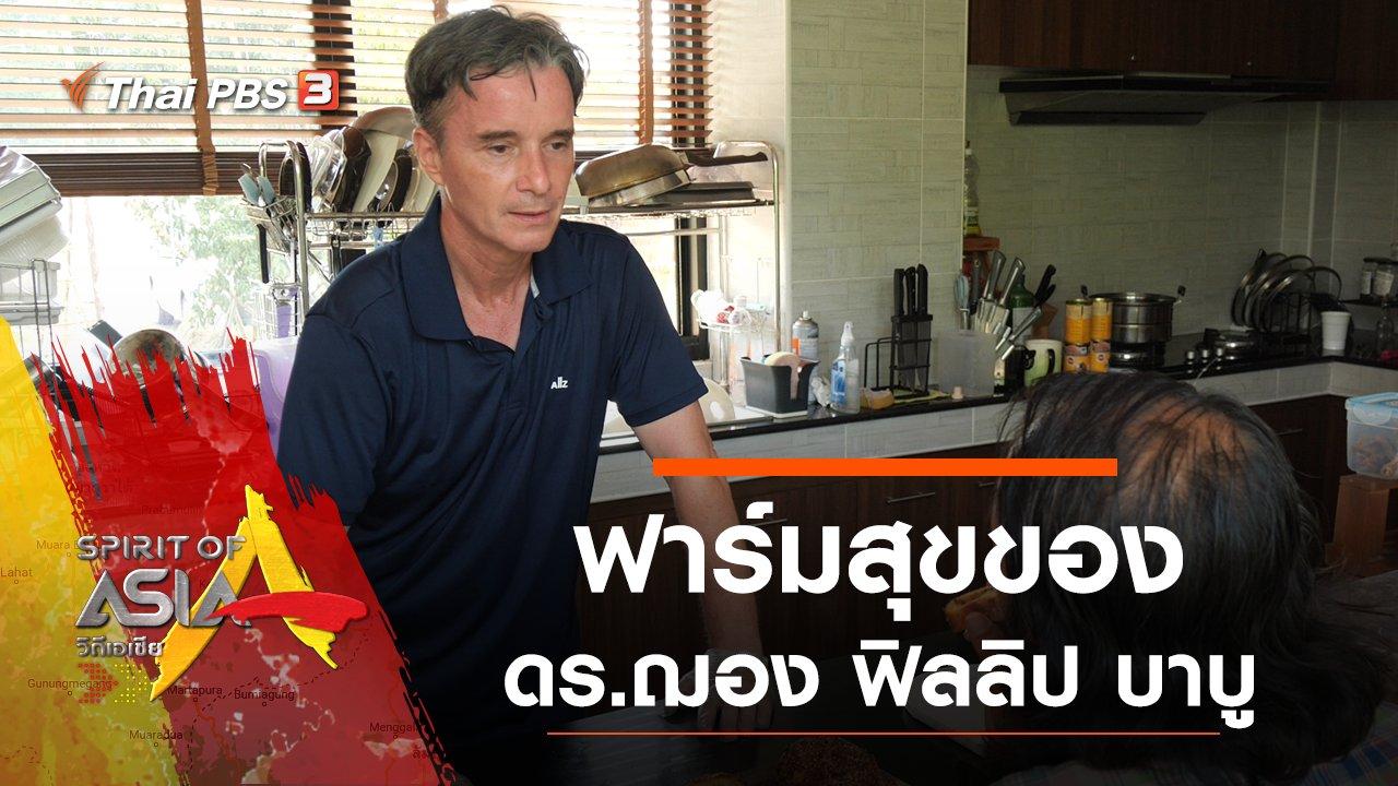 Spirit of Asia - ฟาร์มสุขของ ดร.ฌอง ฟิลลิป บาบู