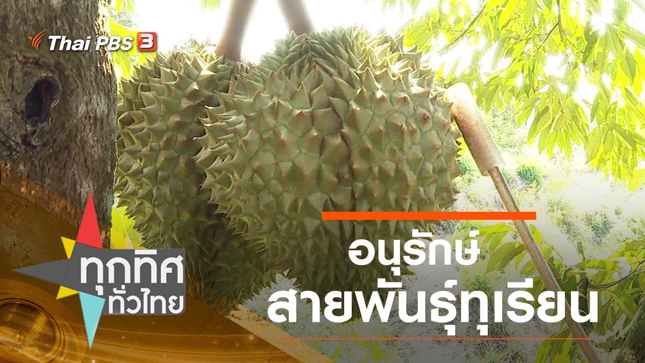 ทุกทิศทั่วไทย - ประเด็นข่าว (10 มิ.ย. 63)