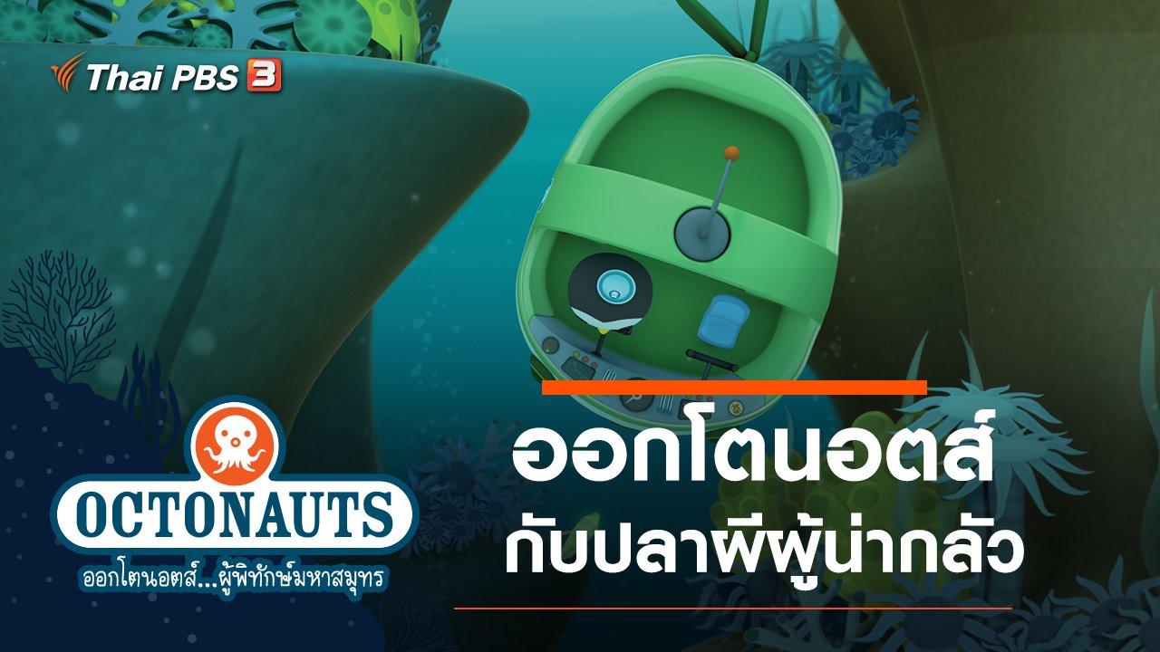 ออกโตนอตส์...ผู้พิทักษ์มหาสมุทร - ออกโตนอตส์กับปลาผีผู้น่ากลัว