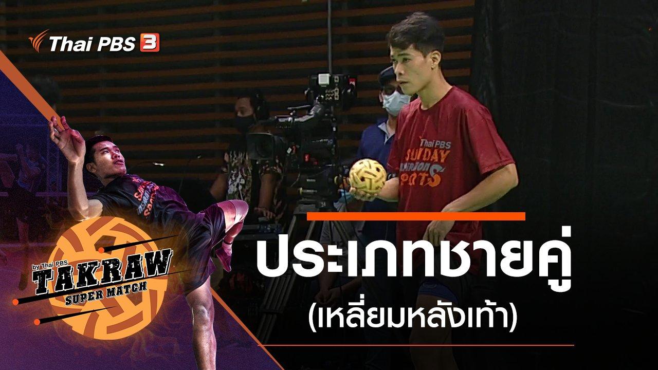 Takraw Super Match by Thai PBS - ประเภทชายคู่ (เหลี่ยมหลังเท้า)