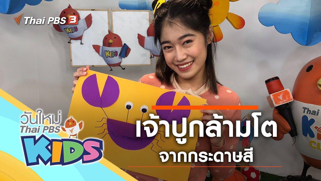 วันใหม่ไทยพีบีเอสคิดส์ - เจ้าปูกล้ามโต