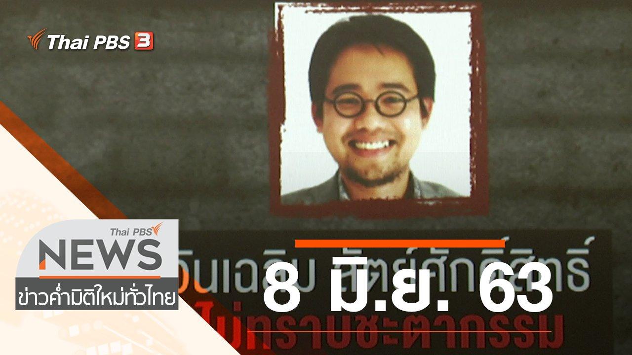 ข่าวค่ำ มิติใหม่ทั่วไทย - ประเด็นข่าว (8 มิ.ย. 63)