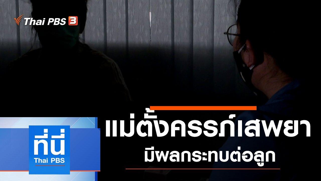 ที่นี่ Thai PBS - ประเด็นข่าว (8 มิ.ย. 63)