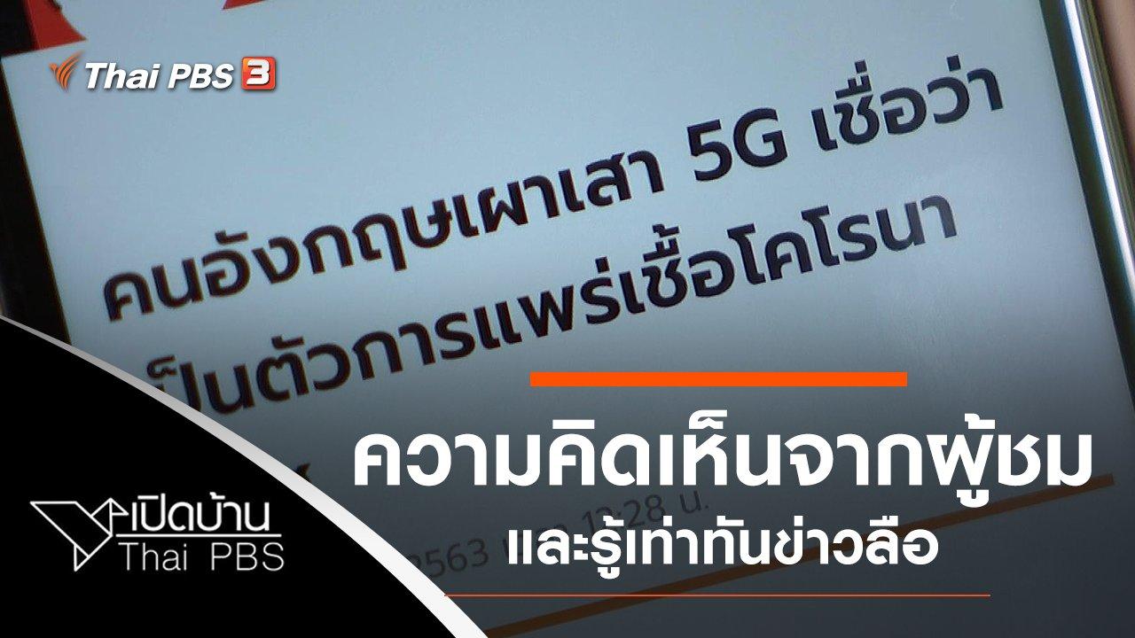 เปิดบ้าน Thai PBS - ความคิดเห็นต่อรายการบ้านพลังใจ และรู้เท่าทันข่าวลือ