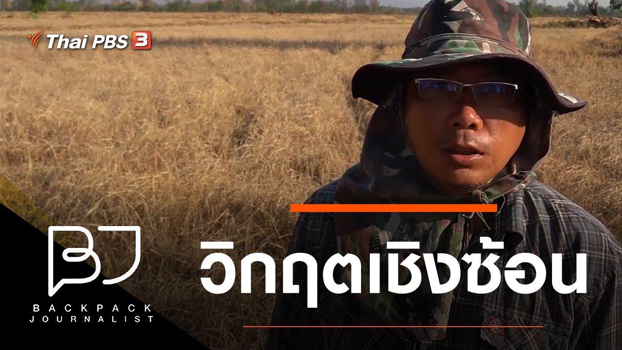 Backpack Journalist - วิกฤตเชิงซ้อน
