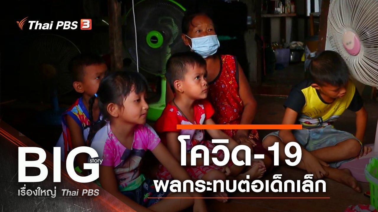 Big Story เรื่องใหญ่ Thai PBS - โควิด-19 ผลกระทบต่อเด็กเล็ก