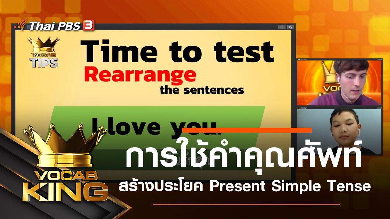 VOCAB KING - การใช้คำคุณศัพท์สร้างประโยค Present Simple Tense