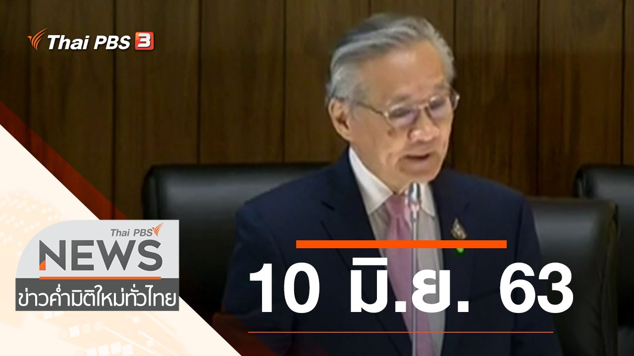 ข่าวค่ำ มิติใหม่ทั่วไทย - ประเด็นข่าว (10 มิ.ย. 63)