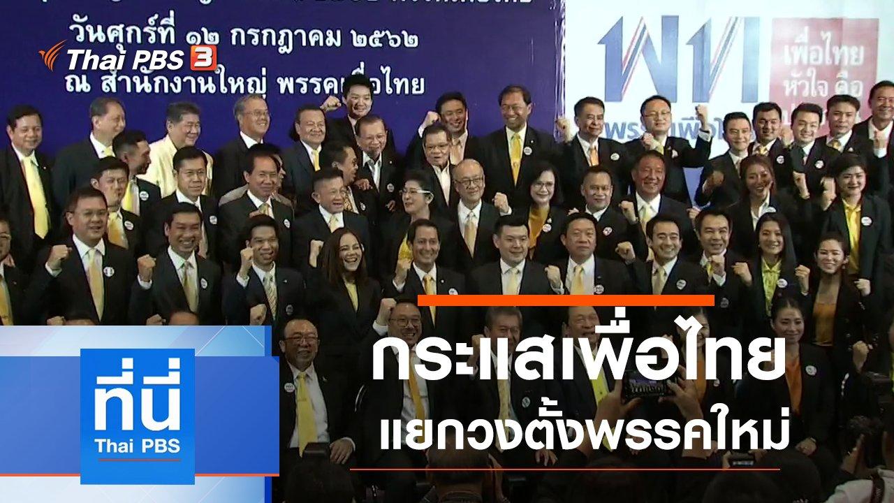 ที่นี่ Thai PBS - ประเด็นข่าว (11 มิ.ย. 63)