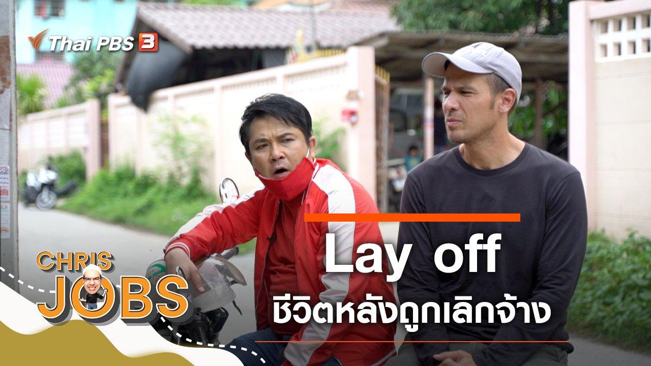 Chris Jobs - Lay off