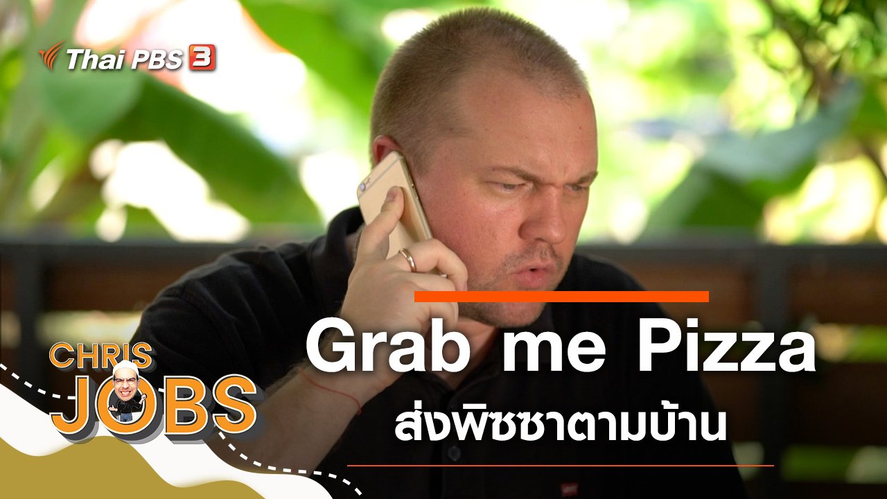 Chris Jobs - Grab me Pizza