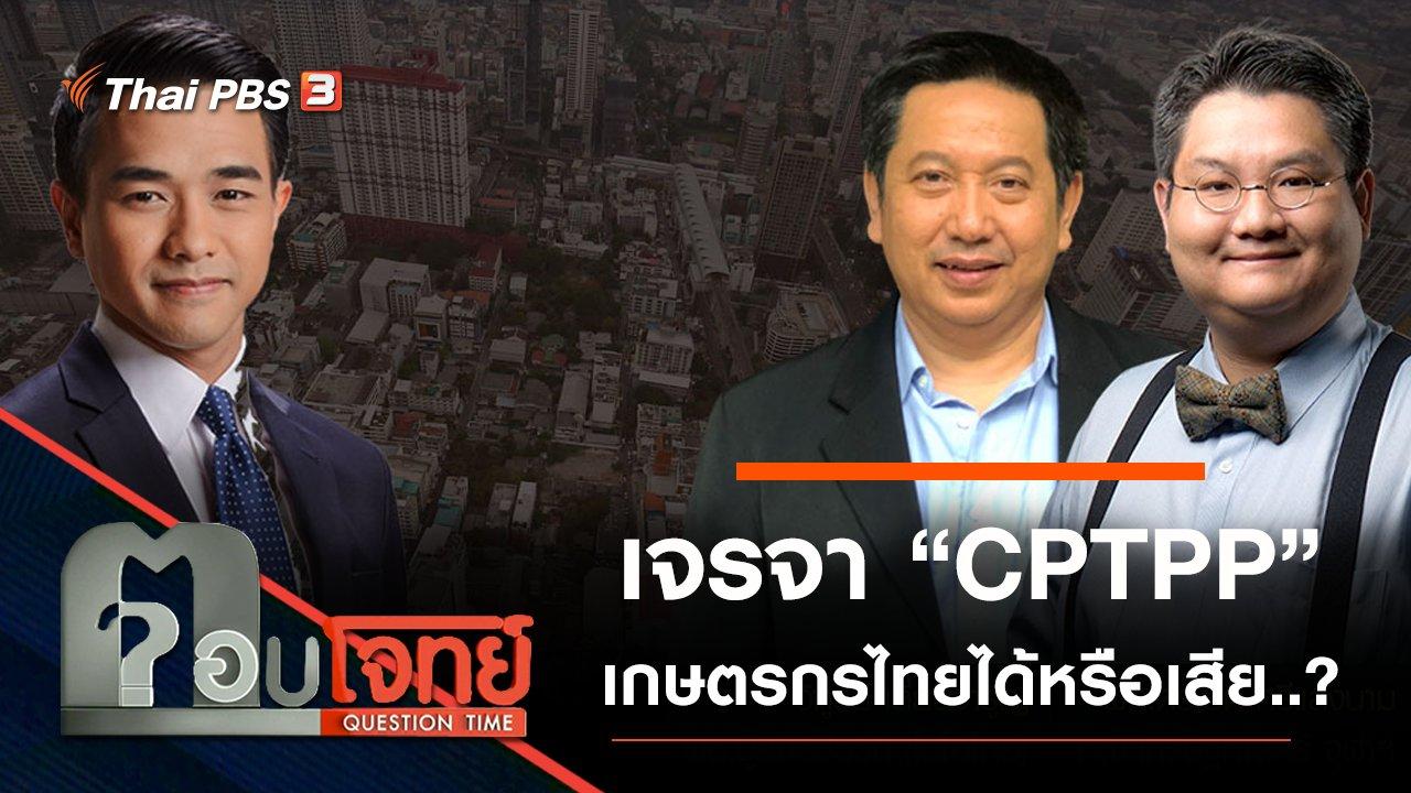 """ตอบโจทย์ - เจรจา """"CPTPP"""" เกษตรกรไทย """"ได้หรือเสีย"""" ?"""