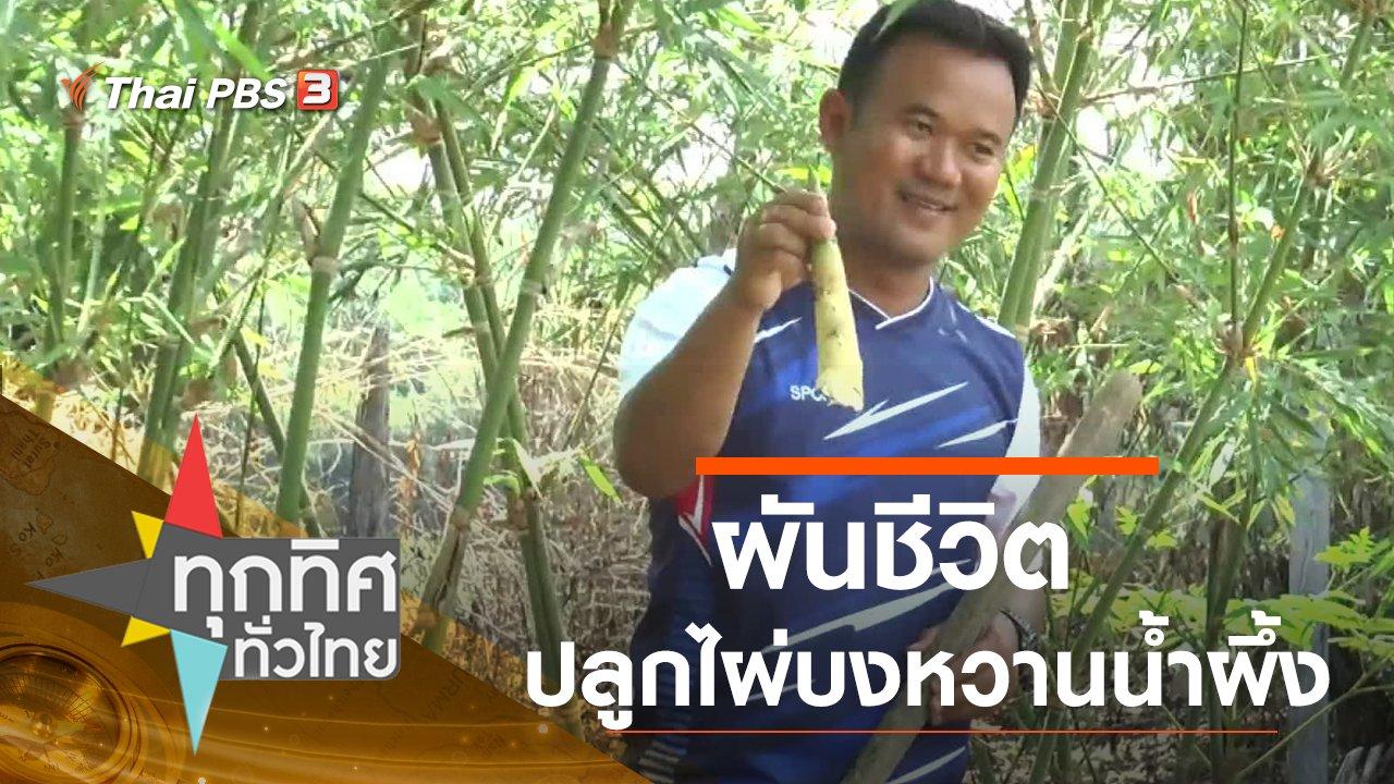 ทุกทิศทั่วไทย - ประเด็นข่าว (12 มิ.ย. 63)