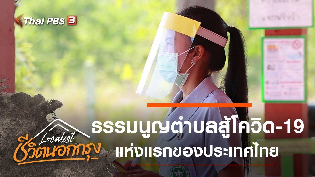 Localist ชีวิตนอกกรุง - ธรรมนูญตำบลสู้โควิด-19 แห่งแรกของประเทศไทย
