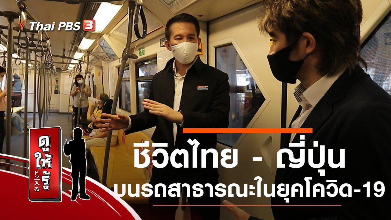 ดูให้รู้ - ชีวิตไทย - ญี่ปุ่นบนรถสาธารณะในยุคโควิด-19
