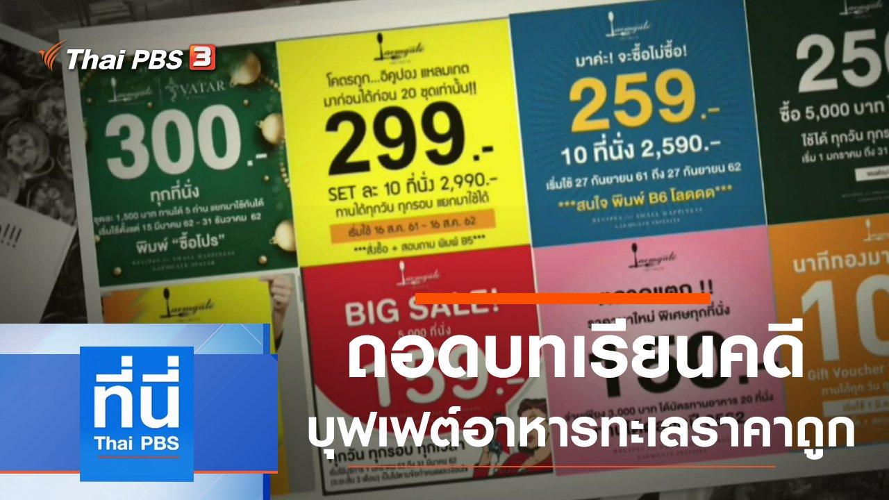 ที่นี่ Thai PBS - ประเด็นข่าว (10 มิ.ย. 63)