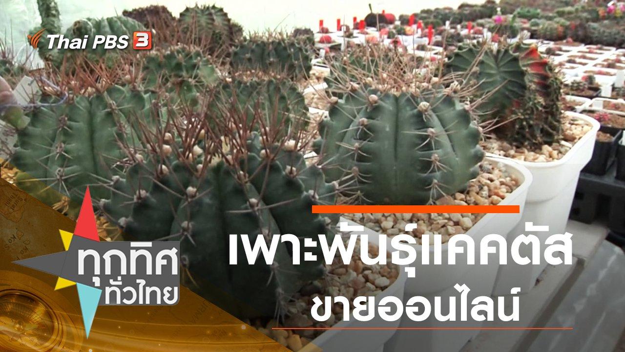 ทุกทิศทั่วไทย - ประเด็นข่าว (11 มิ.ย. 63)