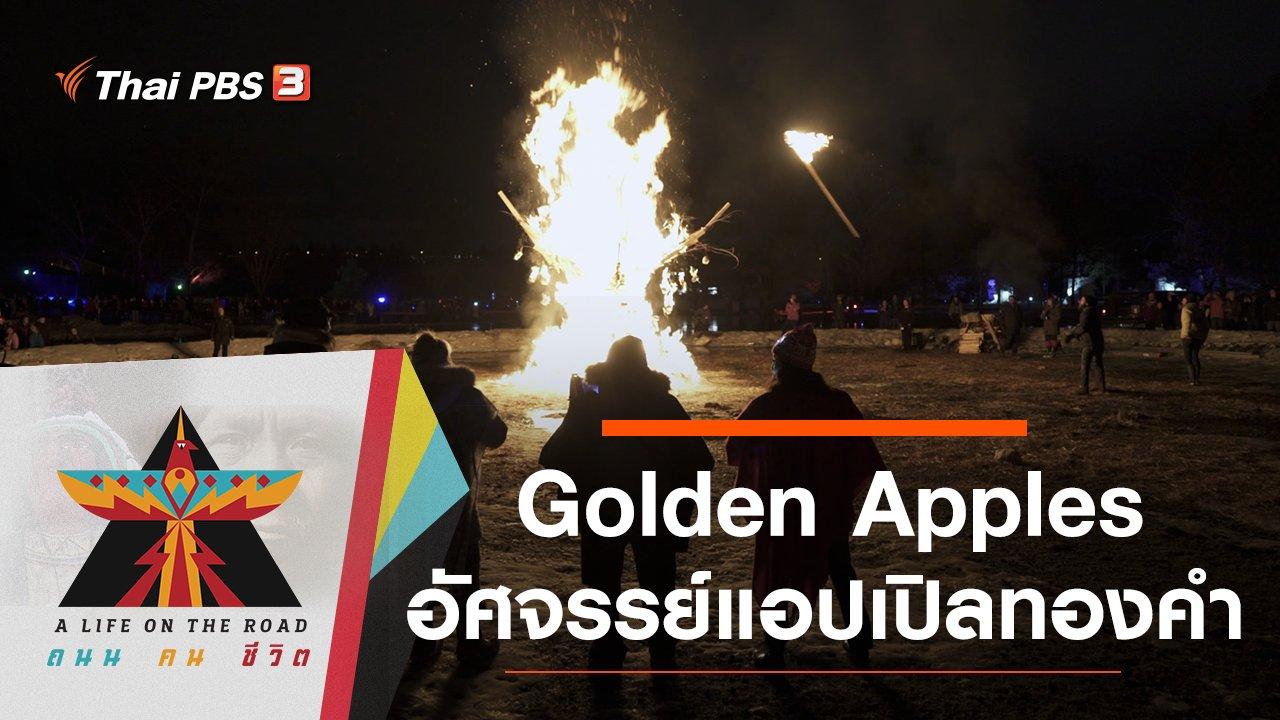 A Life on the Road  ถนน คน ชีวิต - Golden Apples อัศจรรย์แอปเปิลทองคำ