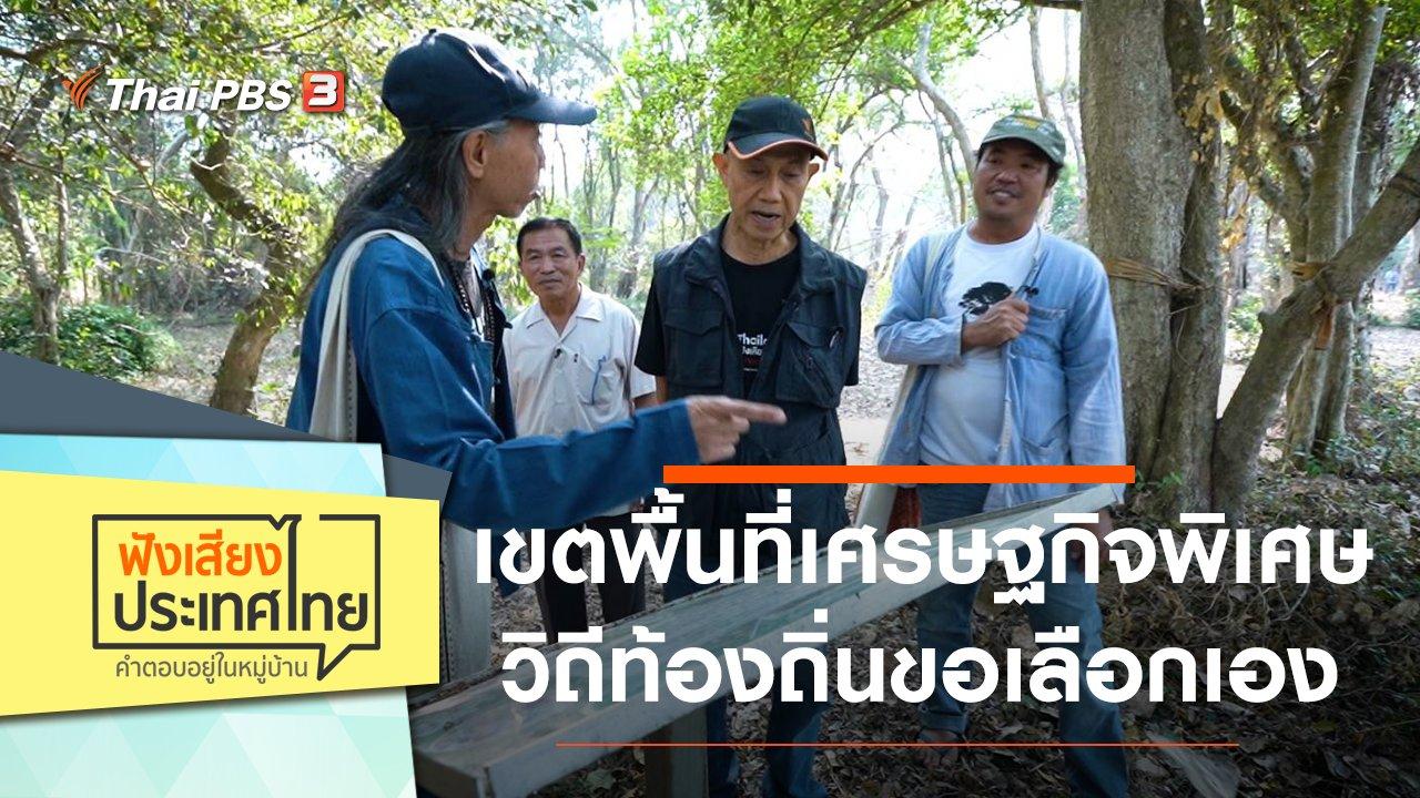 ฟังเสียงประเทศไทย - เขตพื้นที่เศรษฐกิจพิเศษ วิถีท้องถิ่นขอเลือกเอง