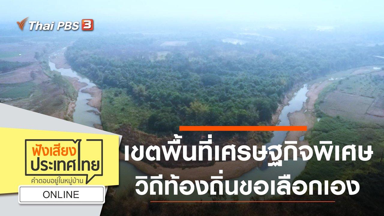 ฟังเสียงประเทศไทย - Online : เขตพื้นที่เศรษฐกิจพิเศษ วิถีท้องถิ่นขอเลือกเอง