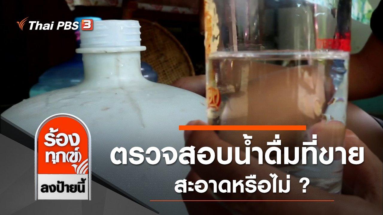 ร้องทุก(ข์) ลงป้ายนี้ - ตรวจสอบน้ำดื่มที่ขายสะอาดหรือไม่ ?