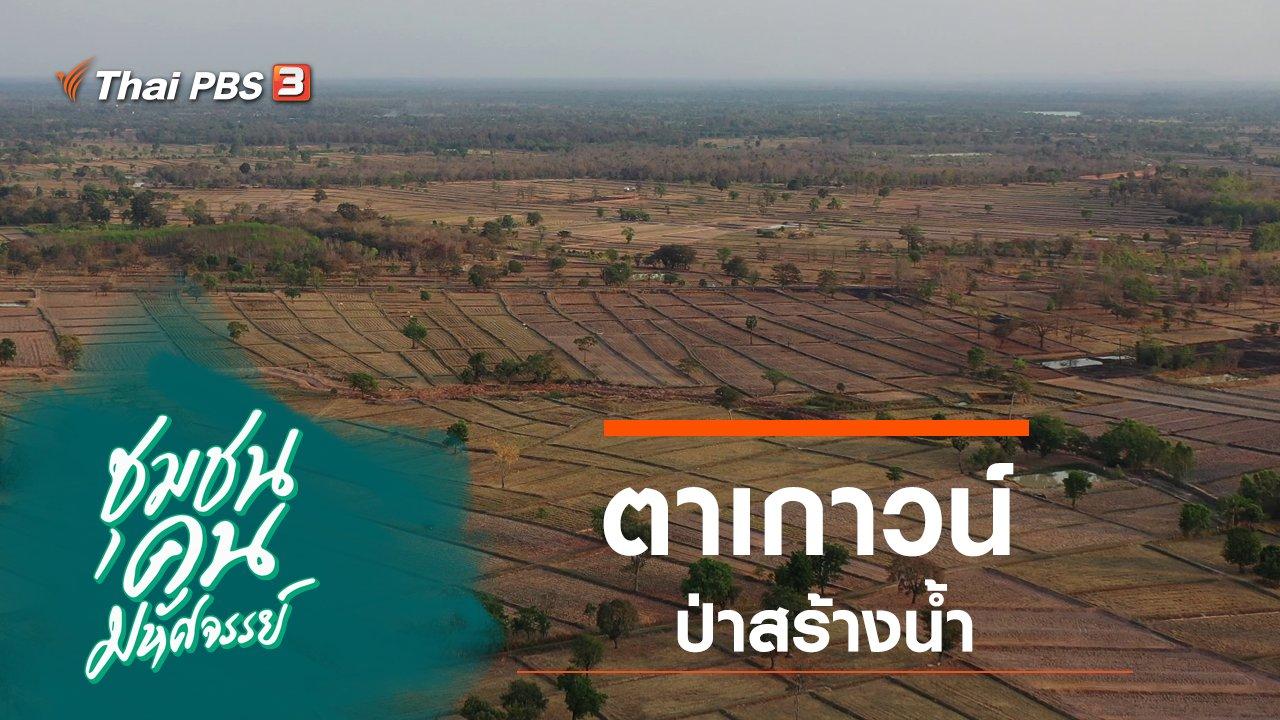 ชุมชนคนมหัศจรรย์ - ตาเกาวน์ ป่าสร้างน้ำ