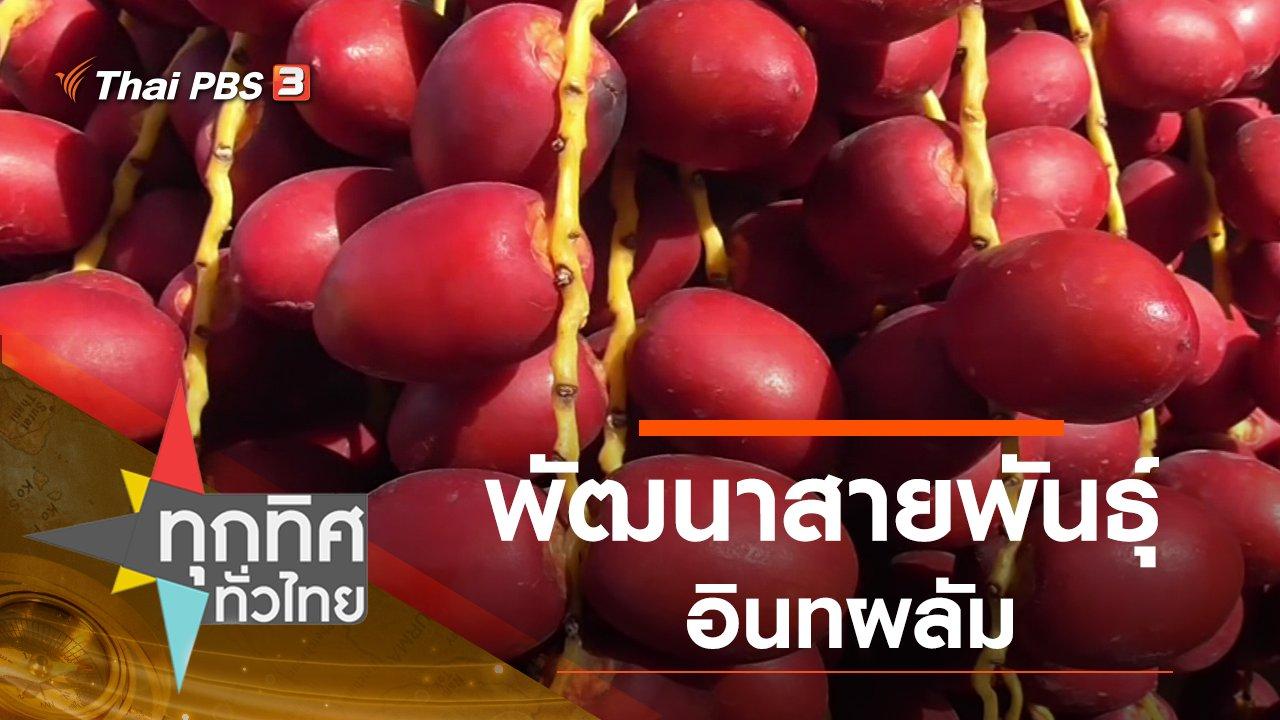 ทุกทิศทั่วไทย - ประเด็นข่าว (15 มิ.ย. 63)