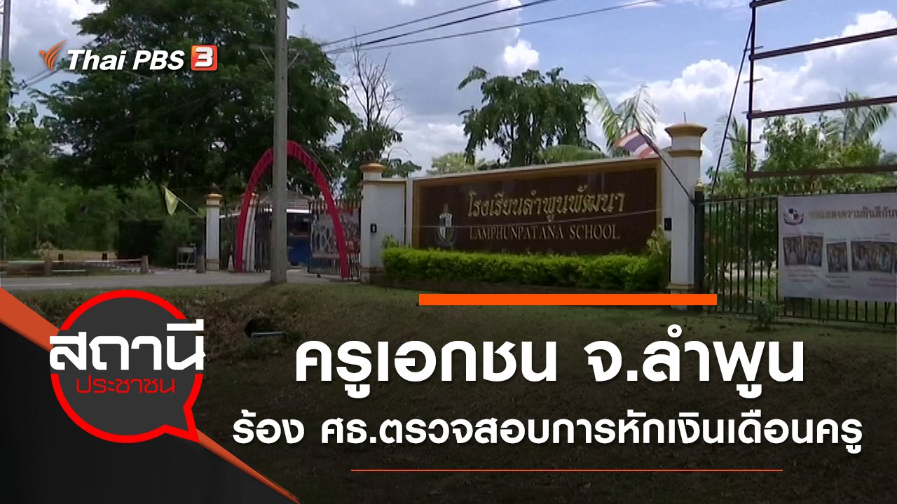 สถานีประชาชน - ครูเอกชน จ.ลำพูน ร้อง ศธ.ตรวจสอบการหักเงินเดือนครู