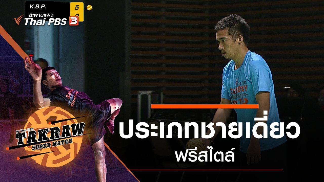 Takraw Super Match by Thai PBS - ประเภทชายเดี่ยวฟรีสไตล์