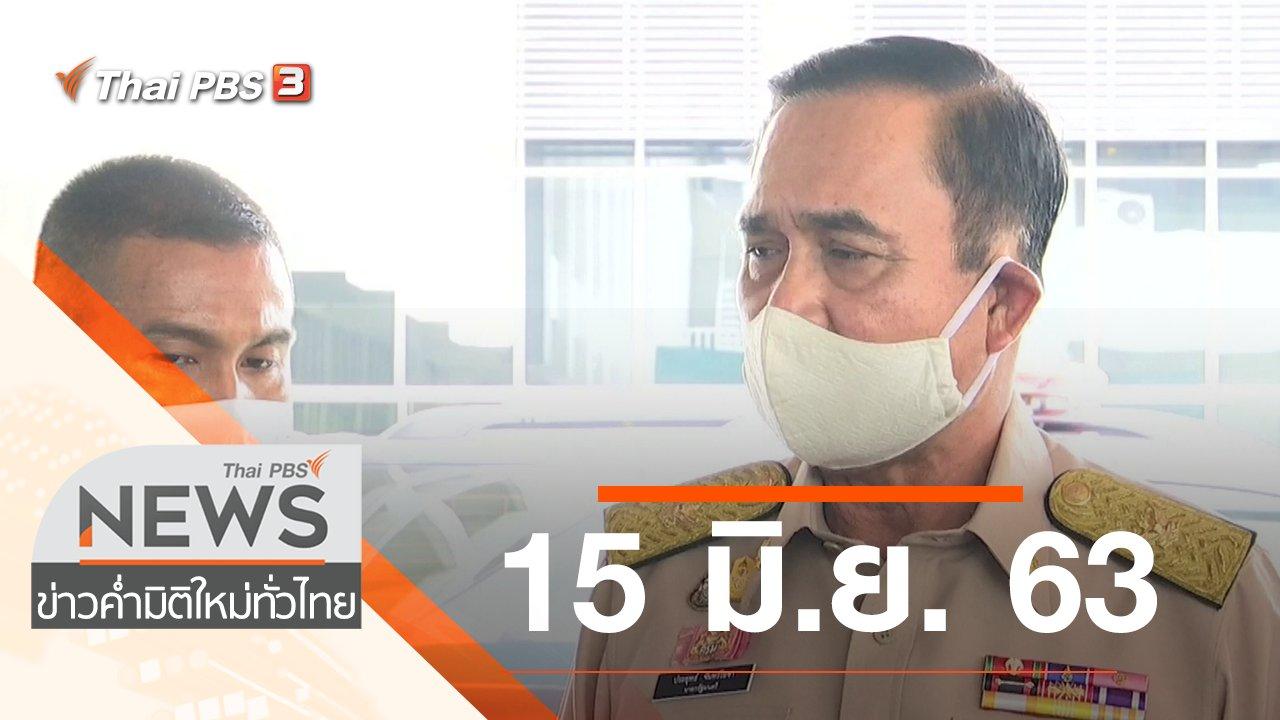 ข่าวค่ำ มิติใหม่ทั่วไทย - ประเด็นข่าว (15 มิ.ย. 63)