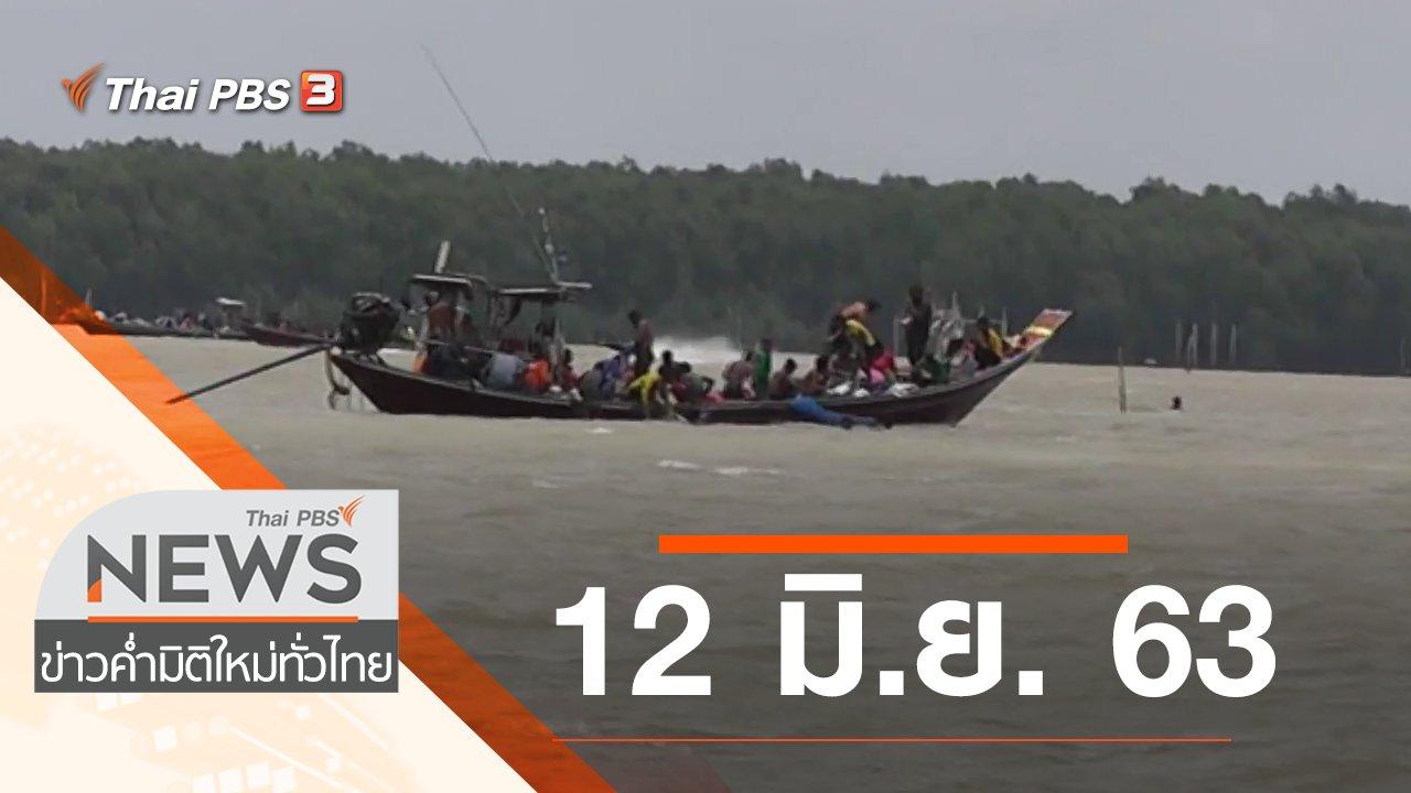 ข่าวค่ำ มิติใหม่ทั่วไทย - ประเด็นข่าว (12 มิ.ย. 63)