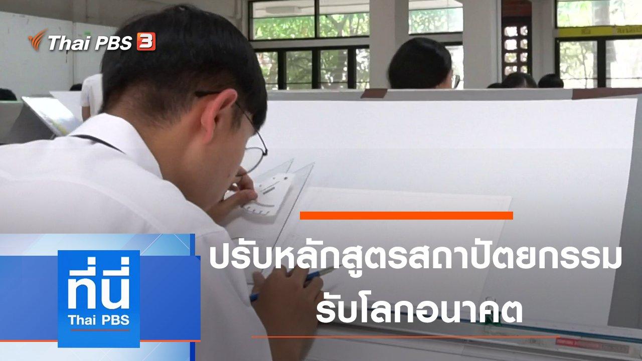 ที่นี่ Thai PBS - ประเด็นข่าว (12 มิ.ย. 63)