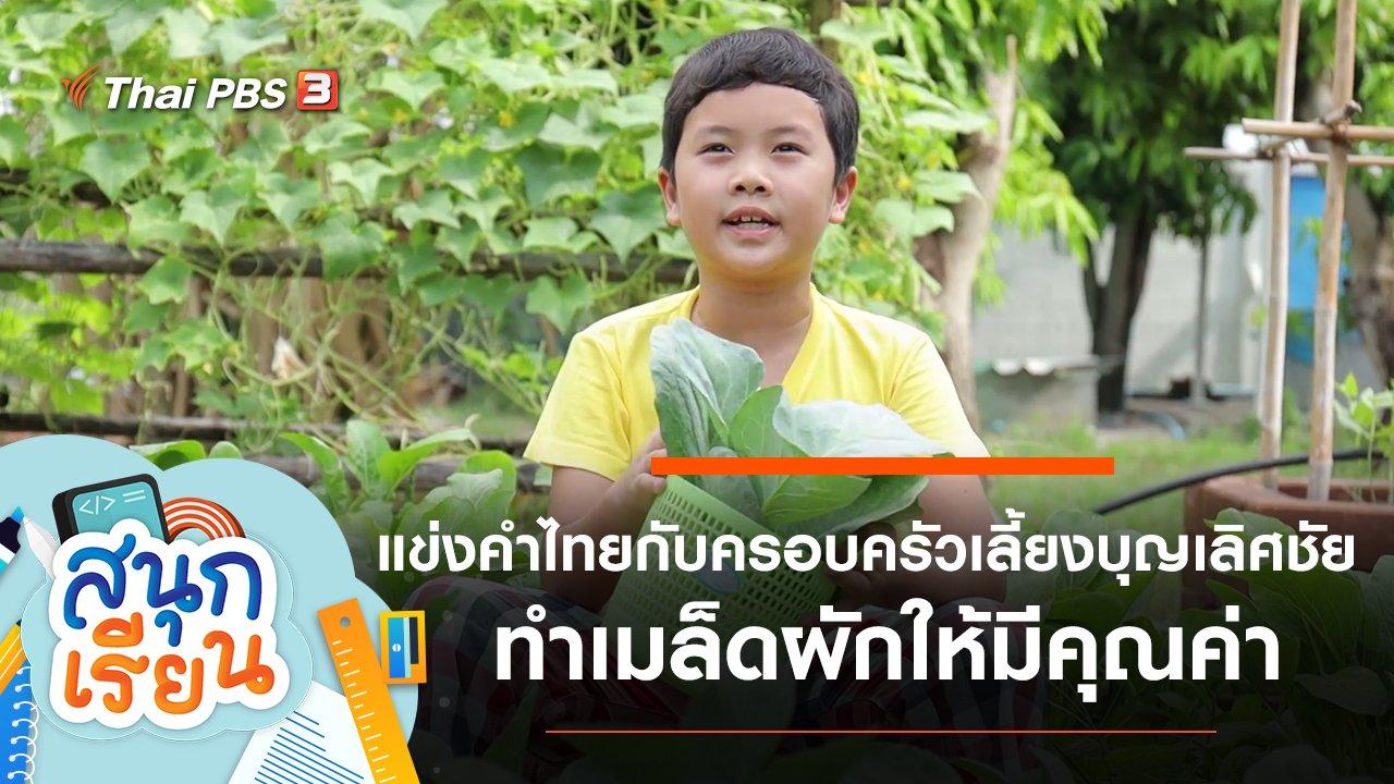 สนุกเรียน - แข่งคำไทยกับครอบครัวเลี้ยงบุญเลิศชัย, ทำให้เมล็ดผักมีคุณค่ามากขึ้น