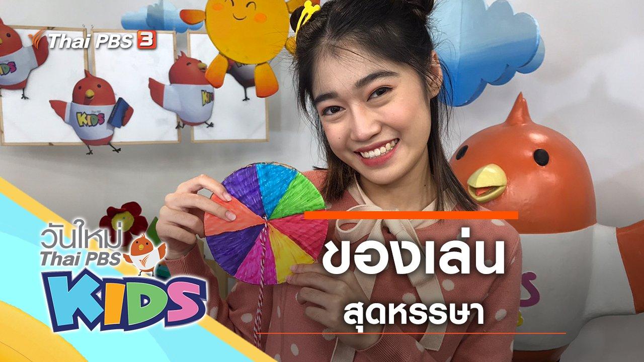 วันใหม่ไทยพีบีเอสคิดส์ - ของเล่นสุดหรรษา