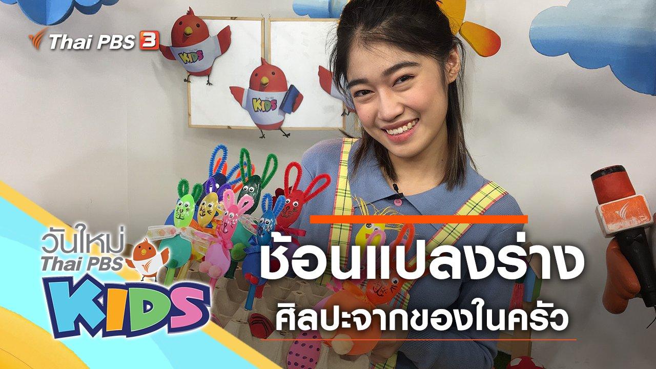 วันใหม่ไทยพีบีเอสคิดส์ - ช้อนแปลงร่าง