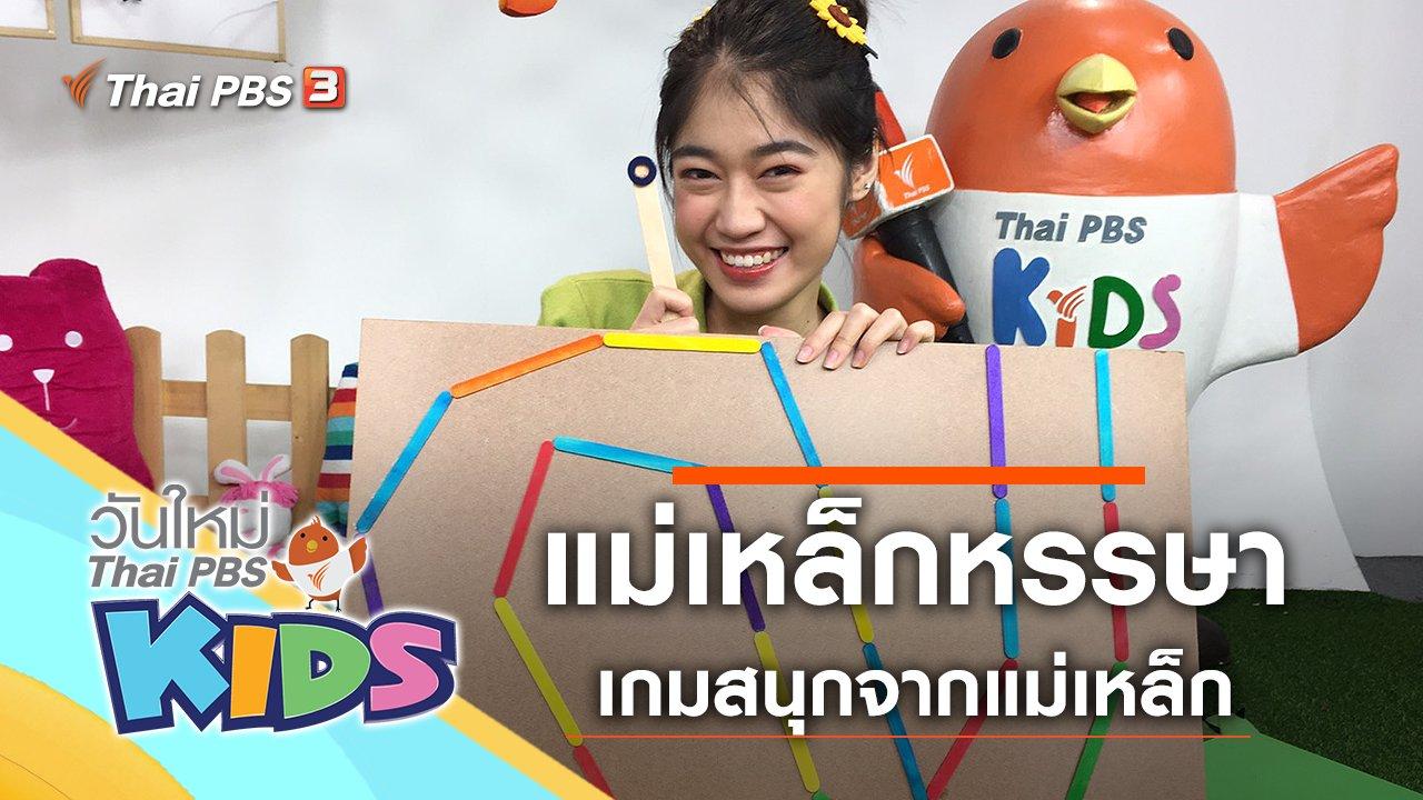 วันใหม่ไทยพีบีเอสคิดส์ - แม่เหล็กหรรษา