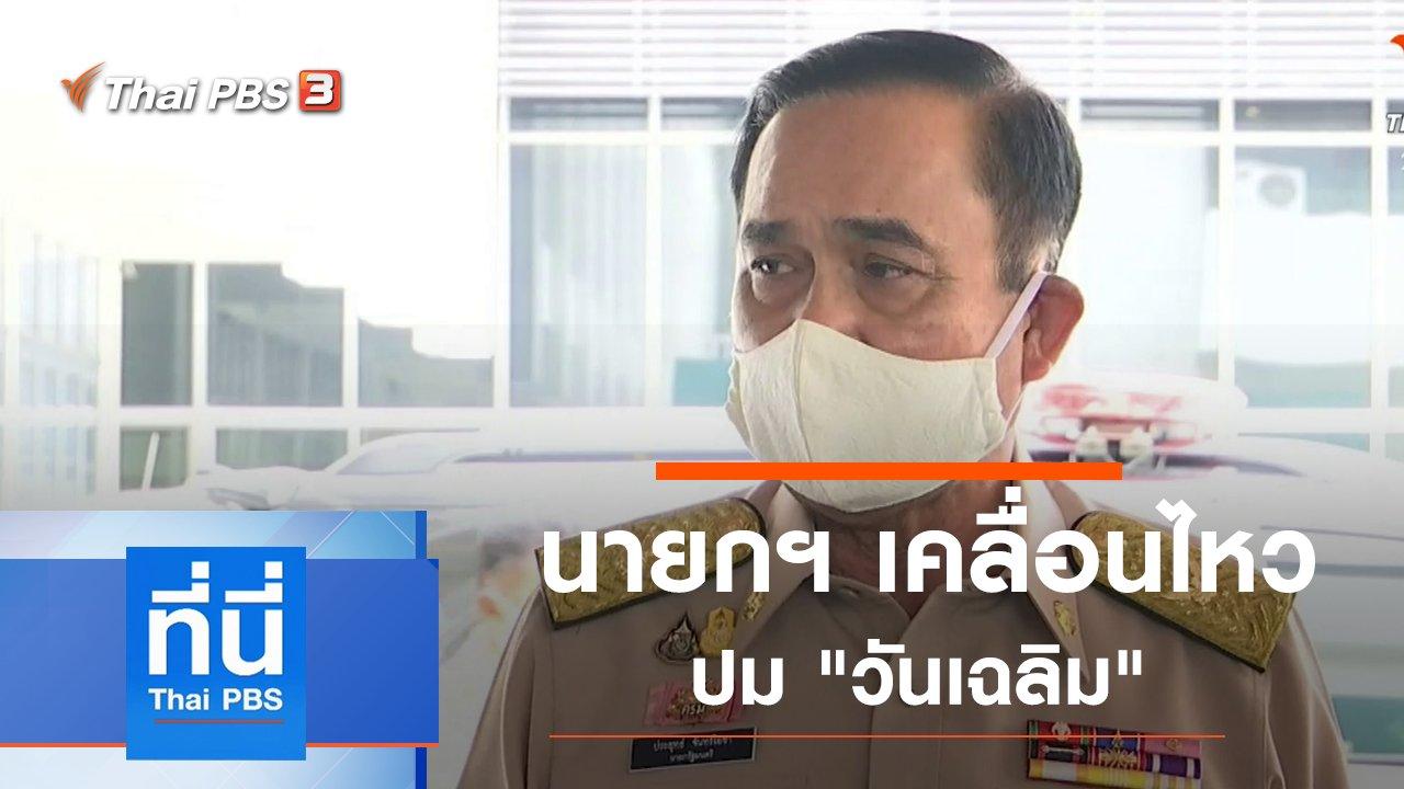 ที่นี่ Thai PBS - ประเด็นข่าว (15 มิ.ย. 63)
