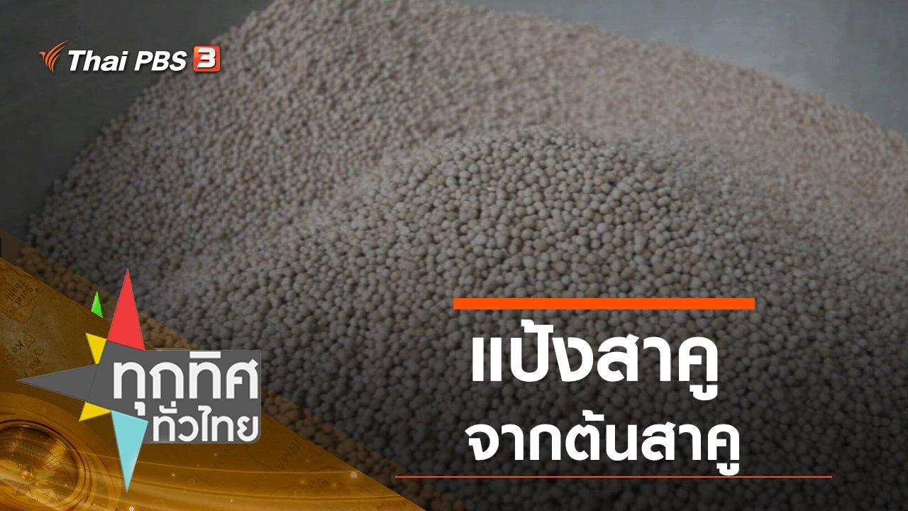 ทุกทิศทั่วไทย - ประเด็นข่าว (16 มิ.ย. 63)