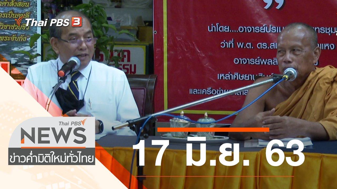 ข่าวค่ำ มิติใหม่ทั่วไทย - ประเด็นข่าว (17 มิ.ย. 63)