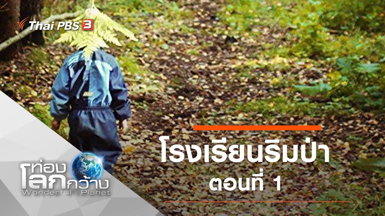 ท่องโลกกว้าง - โรงเรียนริมป่า ตอนที่ 1