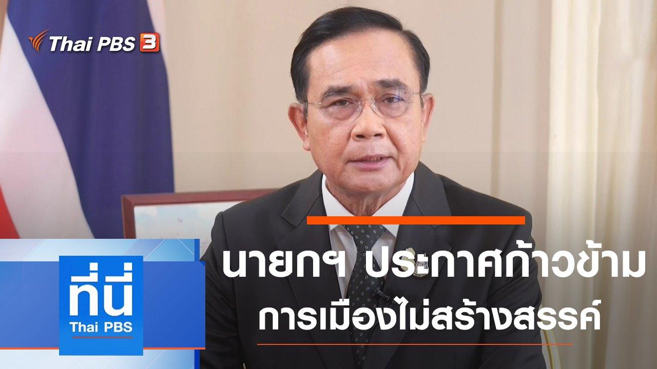 ที่นี่ Thai PBS - ประเด็นข่าว (17 มิ.ย. 63)