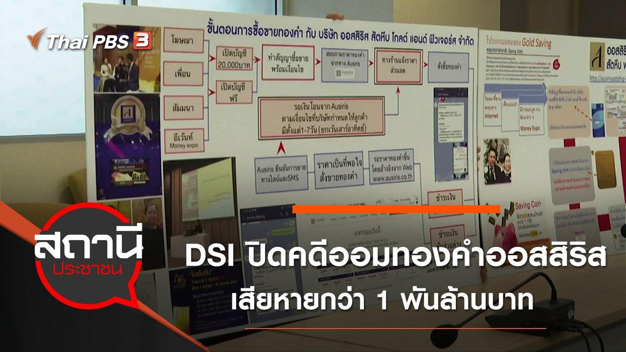 สถานีประชาชน - DSI ปิดคดีออมทองคำออสสิริส เสียหายกว่า 1 พันล้านบาท