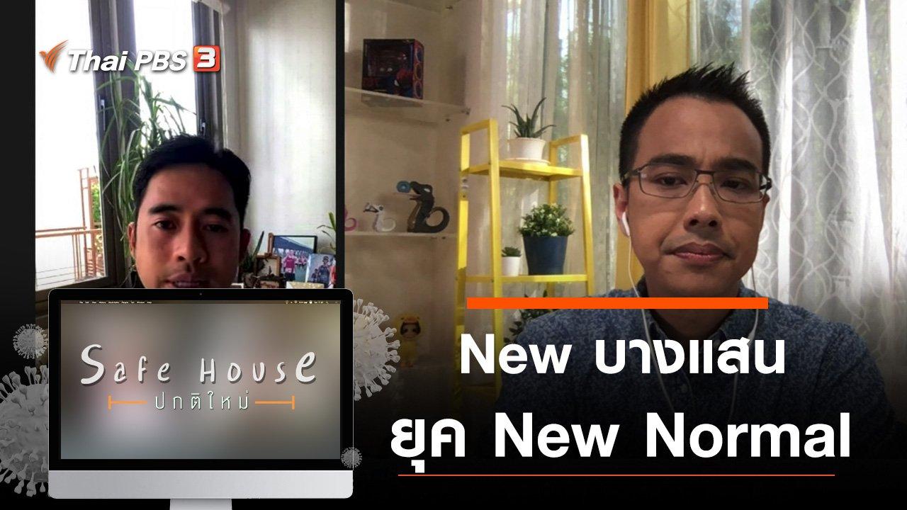 Safe House ปกติใหม่ - New บางแสน ยุค New Normal