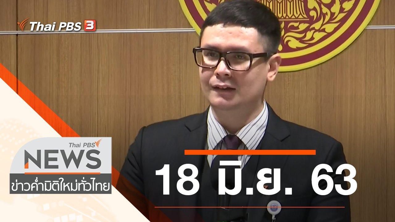 ข่าวค่ำ มิติใหม่ทั่วไทย - ประเด็นข่าว (18 มิ.ย. 63)