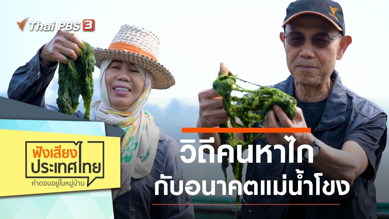 ฟังเสียงประเทศไทย - วิถีคนหาไก กับอนาคตแม่น้ำโขง