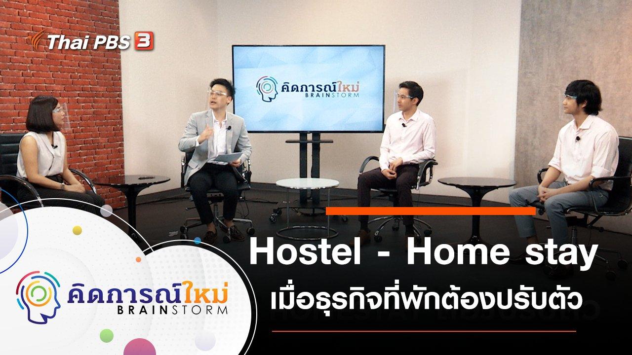 คิดการณ์ใหม่ BRAINSTORM - เมื่อ Hostel และ Home stay ต้องปรับตัว