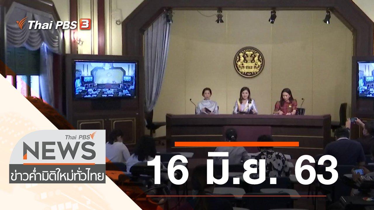 ข่าวค่ำ มิติใหม่ทั่วไทย - ประเด็นข่าว (16 มิ.ย. 63)