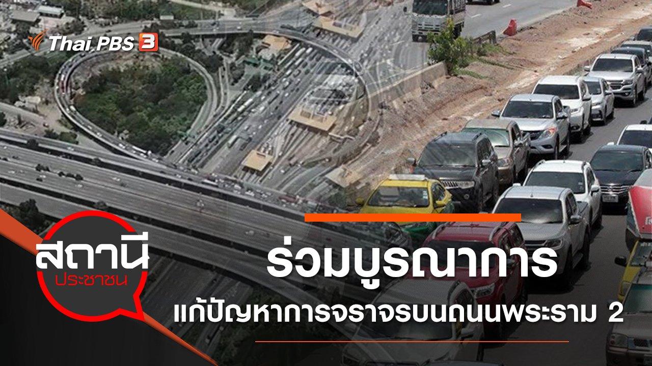 สถานีประชาชน - ร่วมบูรณาการแก้ปัญหาการจราจรบนถนนพระราม 2