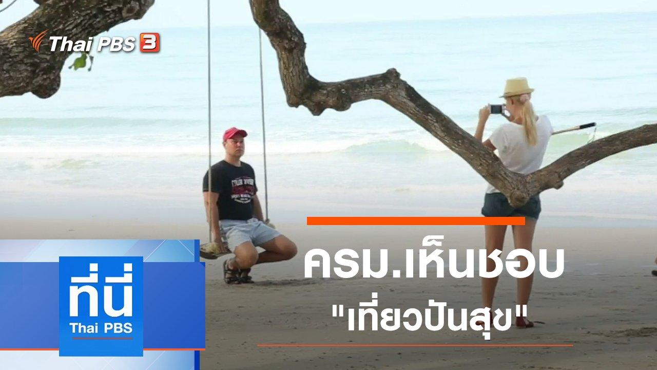 ที่นี่ Thai PBS - ประเด็นข่าว (16 มิ.ย. 63)